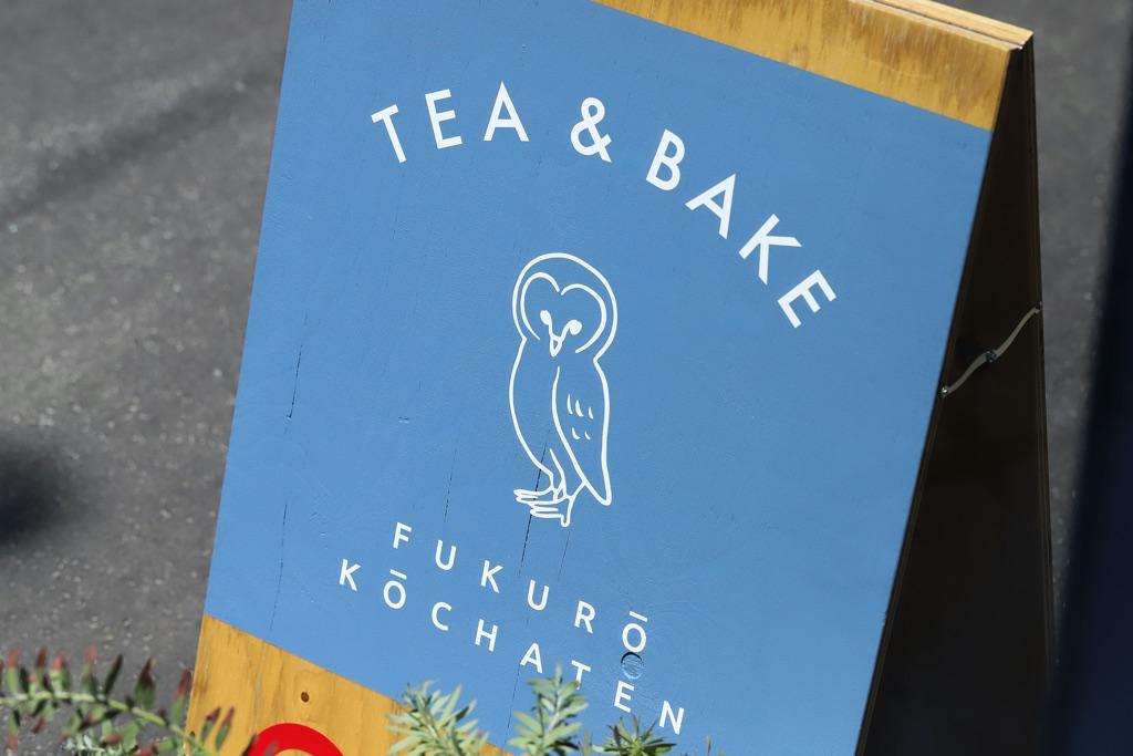 フクロウ紅茶店 写真13