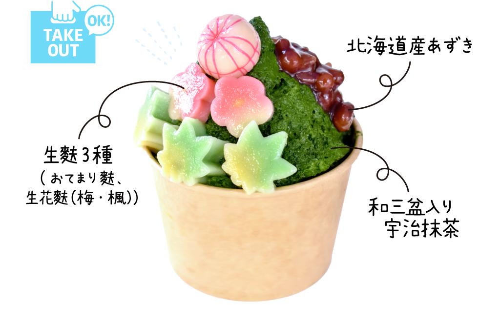 麩の岡田屋 生麩たっぷりかき氷(抹茶あずき)