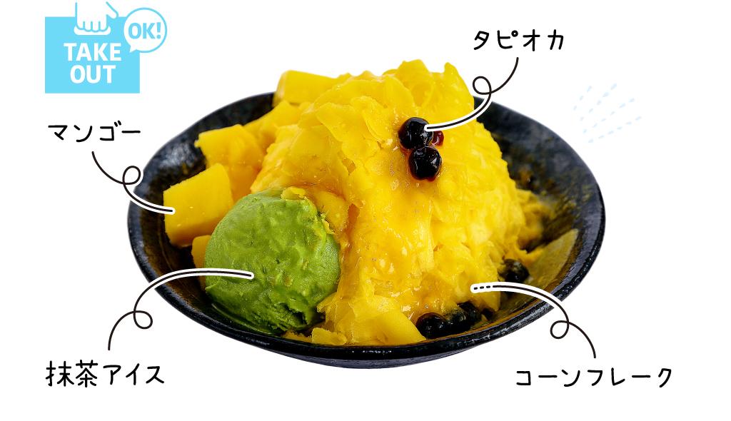豆恋 豆恋マンゴー綿雪 スノーアイス