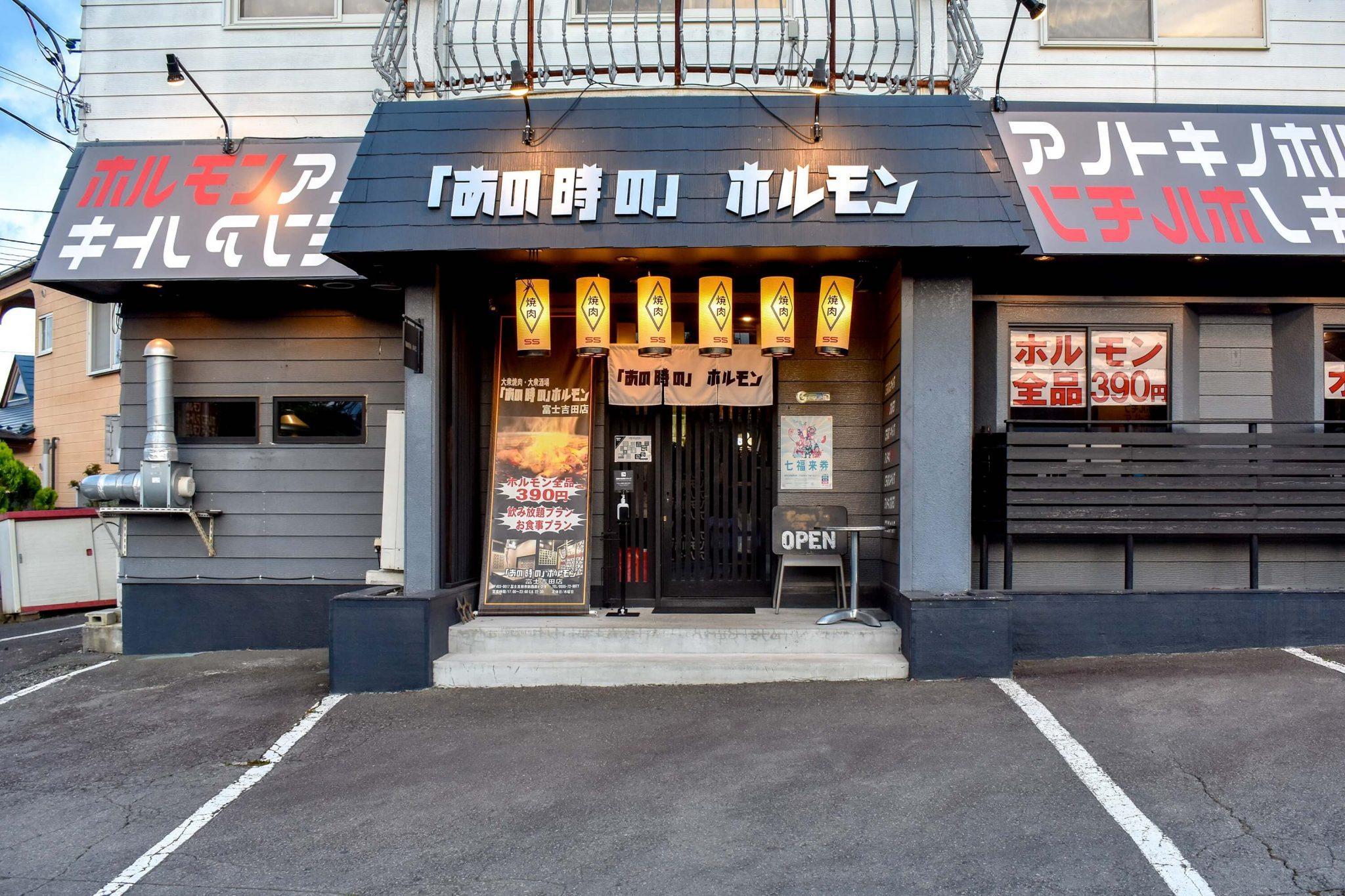 「あの時の」ホルモン富士吉田店 外観写真