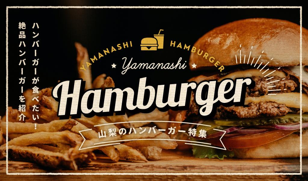 山梨のハンバーガー特集