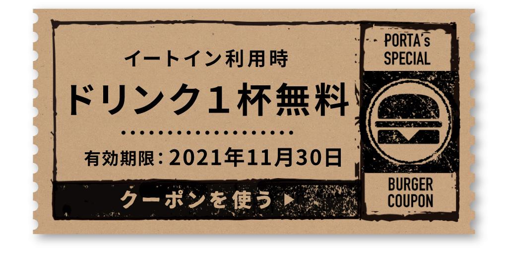 淡路島バーガーのクーポン「イートイン利用時 ドリンク1杯無料」