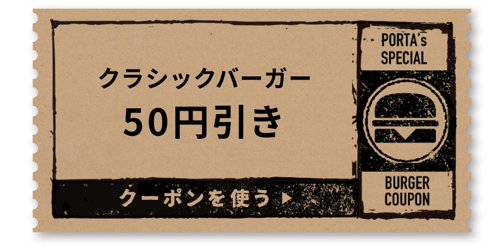 Back Country BURGERS(バックカントリーバーガーズ)のクーポン「クラシックバーガー 50円引き」