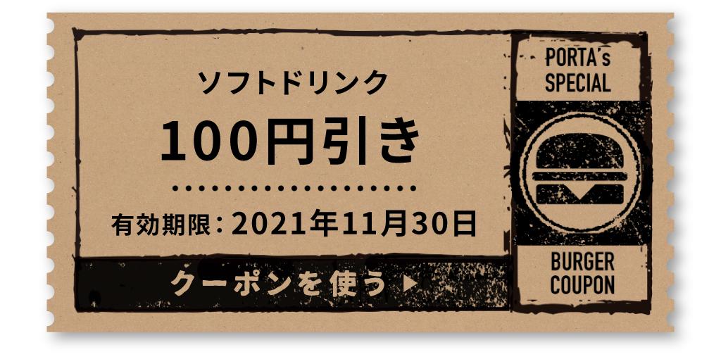 DINO DINER(ディノダイナー)のクーポン「ソフトドリンク100円引き」
