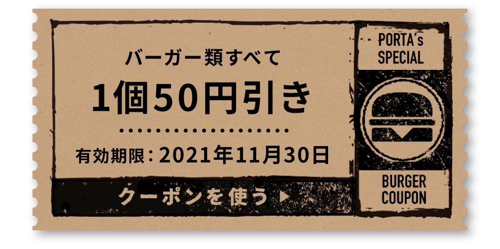 FRAME(フレーム)のクーポン「バーガー類すべて1個50円引き」
