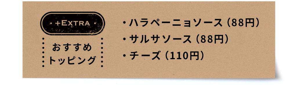 おすすめトッピング:ハラペーニョソース(88円)・サルサソース(88円)・チーズ(110円)