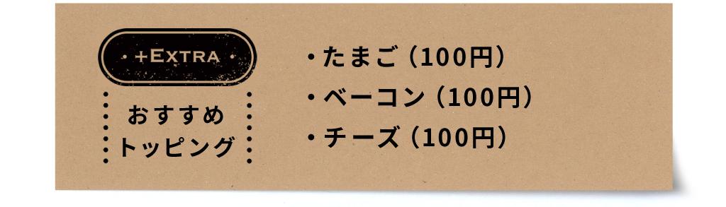 おすすめトッピング:たまご(100円)・ベーコン(100円)・チーズ(100円)