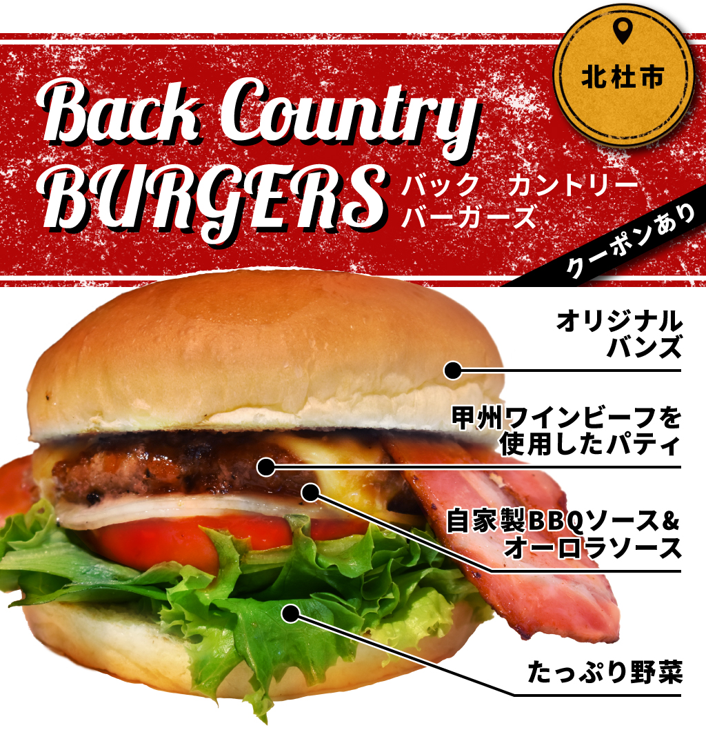 Back Country BURGERS(バックカントリーバーガーズ) -北杜市小淵沢町