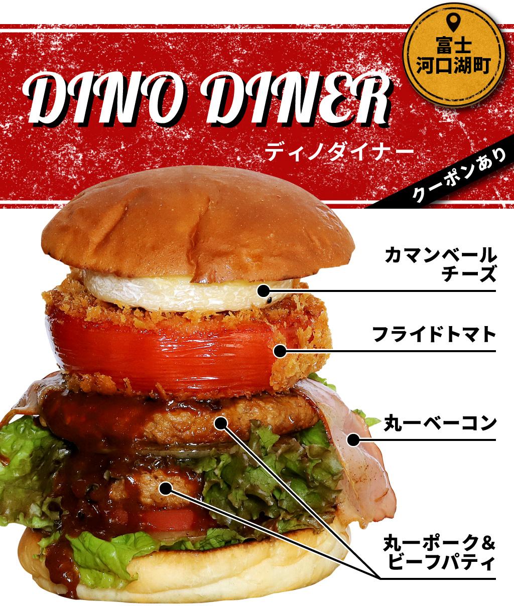 DINO DINER(ディノダイナー)-富士河口湖町
