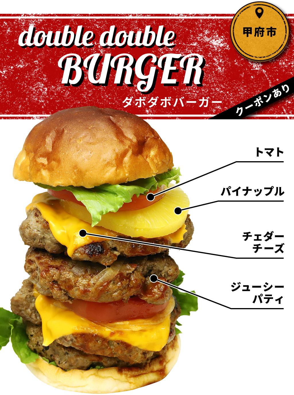 double double BURGER(ダボダボバーガー)-昭和町