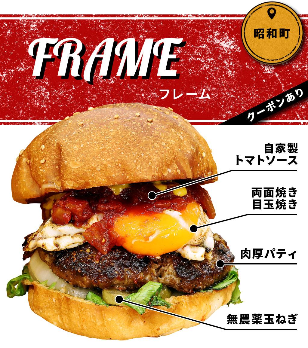 FRAME(フレーム)-昭和町