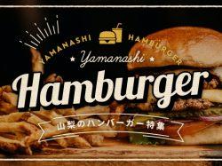 ハンバーガーが食べたい!山梨の絶品ハンバーガーおすすめ店