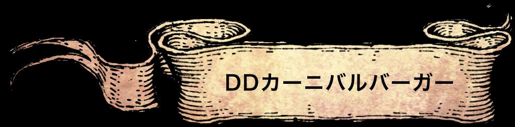 DDカーニバルバーガー