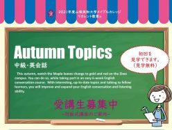Autumn_Topics(中級・英会話)