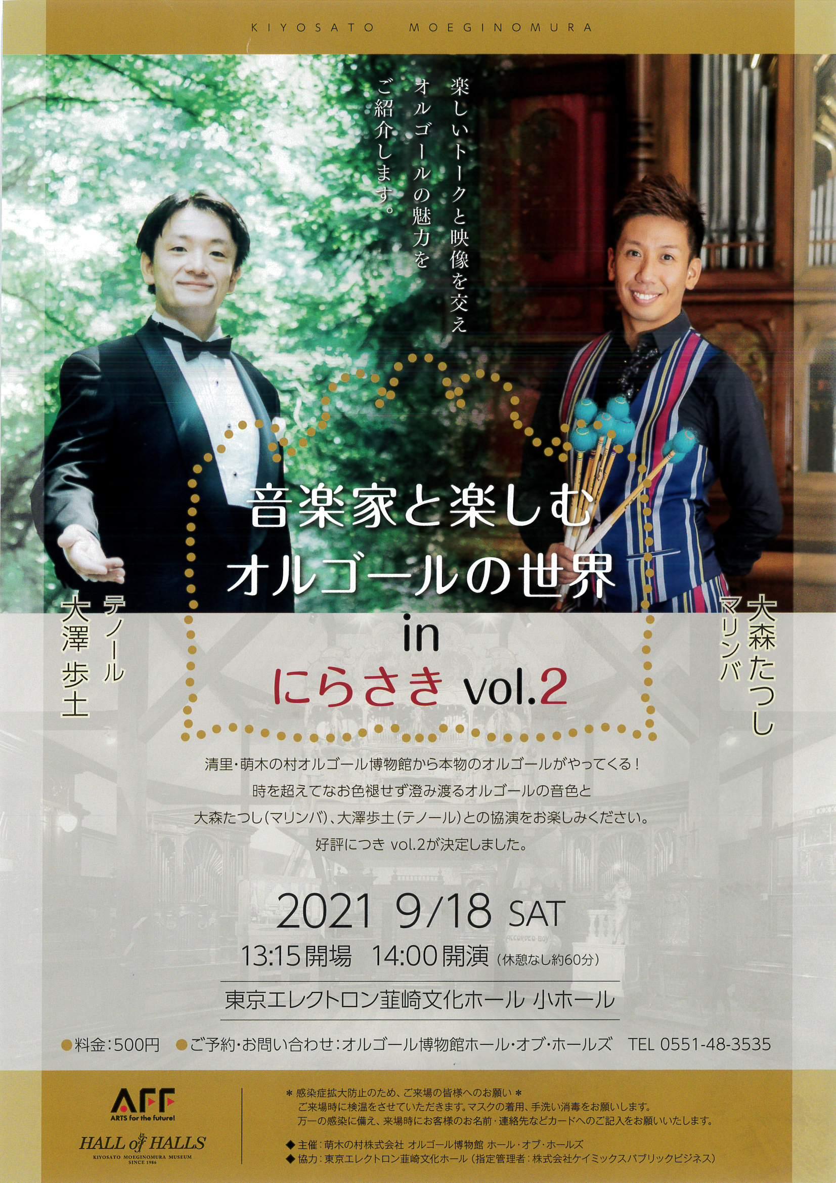 音楽家と楽しむオルゴールの世界inにらさき vol.2