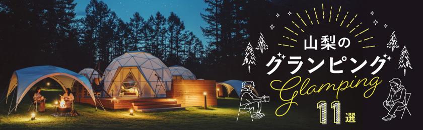 山梨のグランピング8選 〜おしゃれテントや温泉ありなど人気スポットを紹介