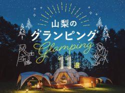 山梨のグランピング11選 〜おしゃれテントや温泉ありなど人気スポットを紹介