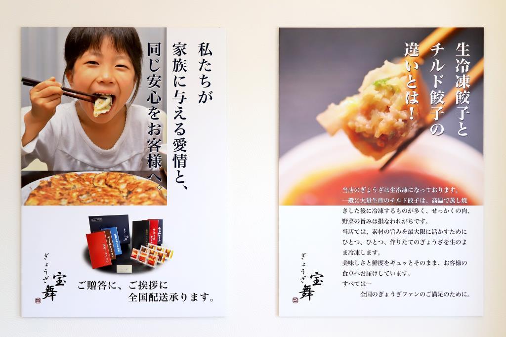 目黒ぎょうざ 宝舞 甲府店3