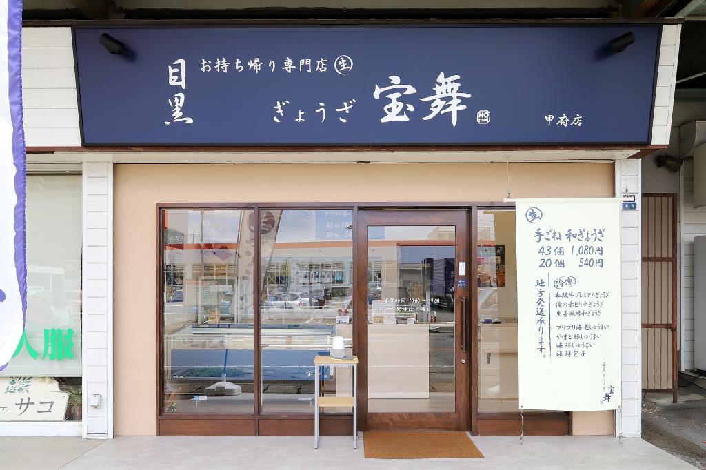 目黒ぎょうざ 宝舞 甲府店1
