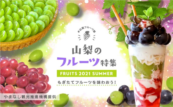 富士の国やまなし フルーツキャンペーンのページをみる