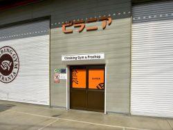 ピラニア石和店