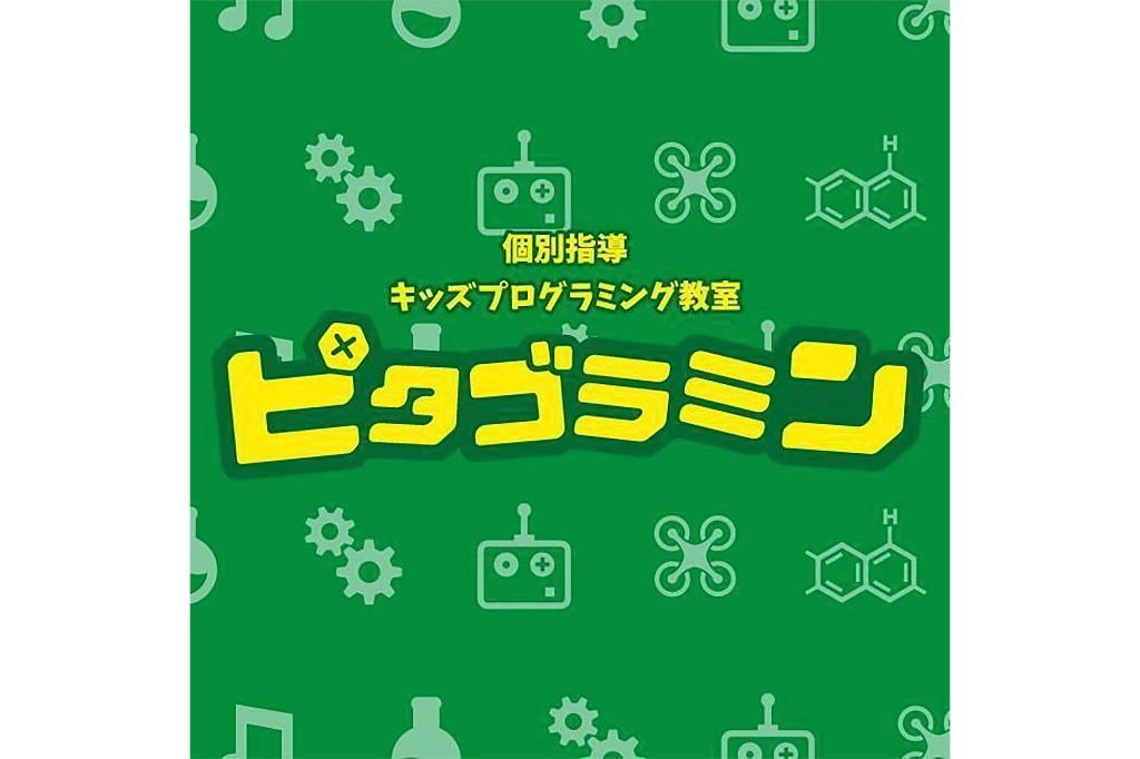 ピタゴラミン甲府駅前校 プログラミング教室5