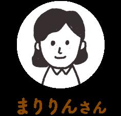 まりりんさん