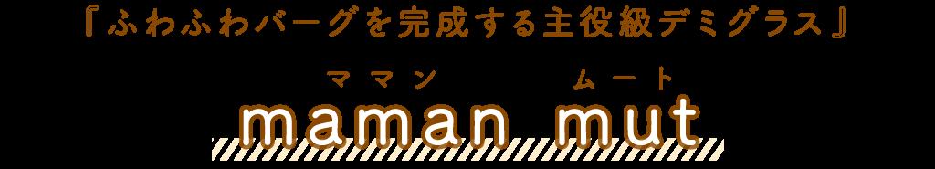 maman mut(ママンムート)「ふわふわバーグを完成する主役級デミグラス」