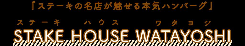 STAKE HOUSE WATAYOSHI(ステーキハウスワタヨシ)「ステーキの名店が魅せる本気ハンバーグ」