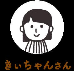 きぃちゃんさん