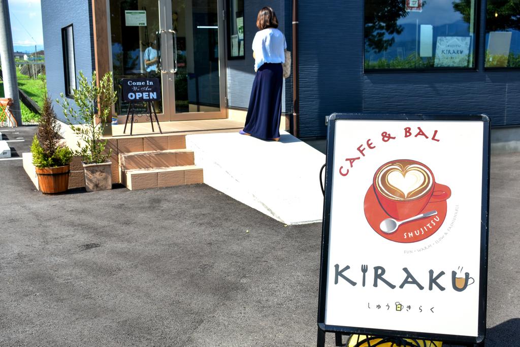 CAFÉ&BAL 終日KIRAKU 写真3