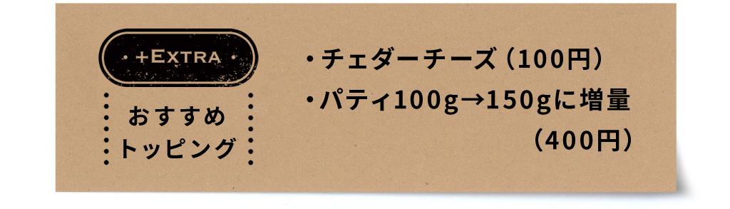 おすすめトッピング:チェダーチーズ(100円)・パティ100g→150gに増量(400円)
