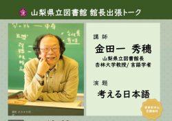 考える日本語