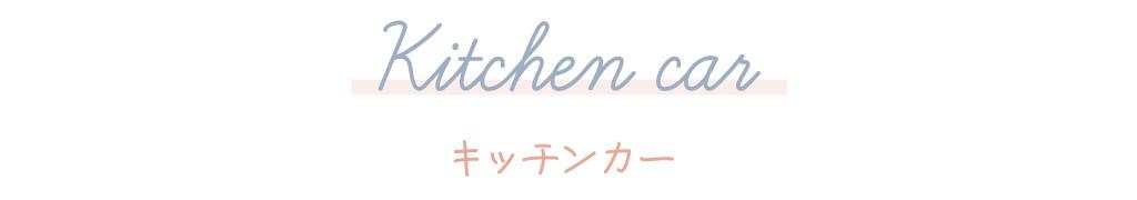 キッチンカー