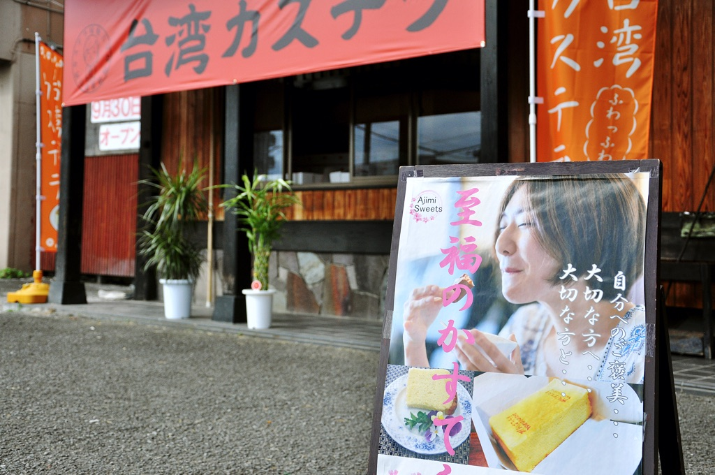 味魅 台湾カステラ