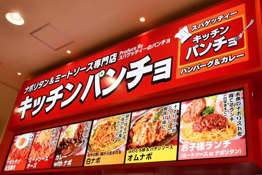 キッチンパンチョ イオンモール甲府昭和店