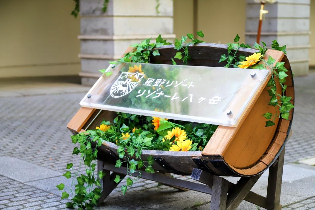 リゾナーレ八ヶ岳 シャインマスカットフェア