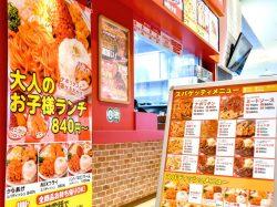 キッチンパンチョ イオンモール甲府昭和店 ナポリタン2