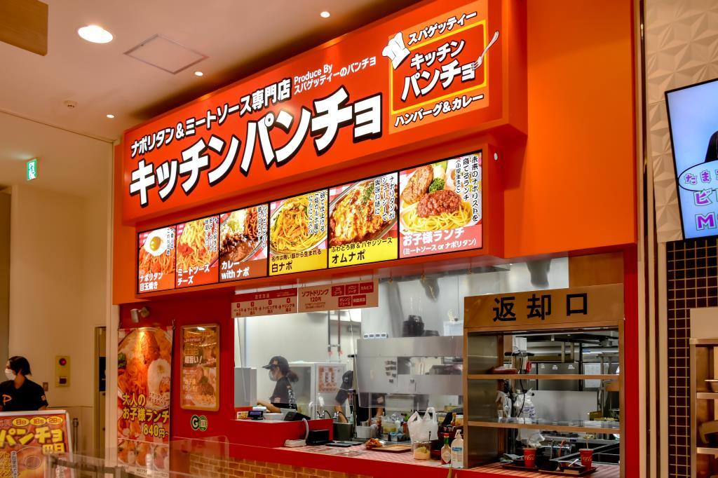 キッチンパンチョ イオンモール甲府昭和店 ナポリタン1
