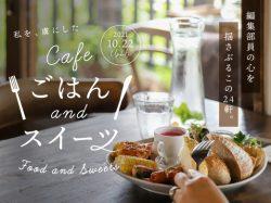 山梨のカフェ特集~私を虜にしたごはん&スイーツ2021-22