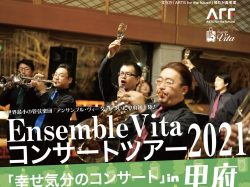 Ensemble Vita コンサートツアー2021 幸せ気分のコンサート in 甲府