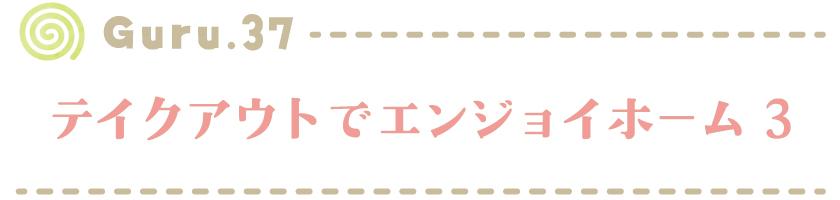 【Guru.37】テイクアウトでエンジョイホーム3