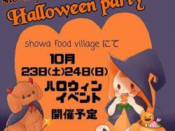 Showa food villageハロウィンイベント