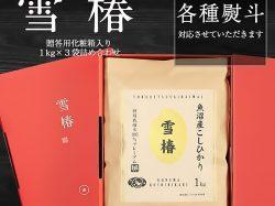 魚沼産こしひかり(最高級)「雪椿」3kg