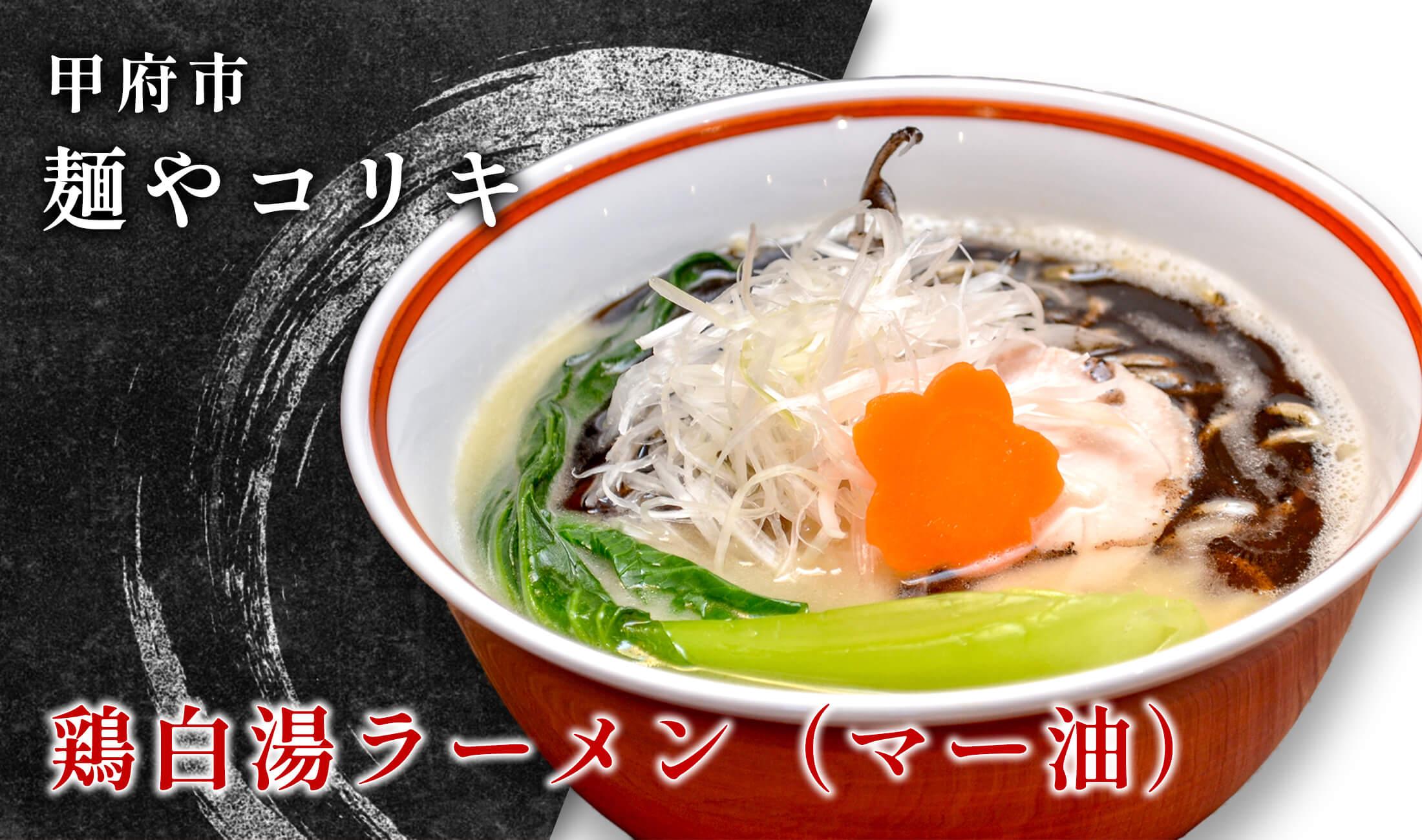 甲府市 麺やコリキ 鶏白湯ラーメン(黒マー油)