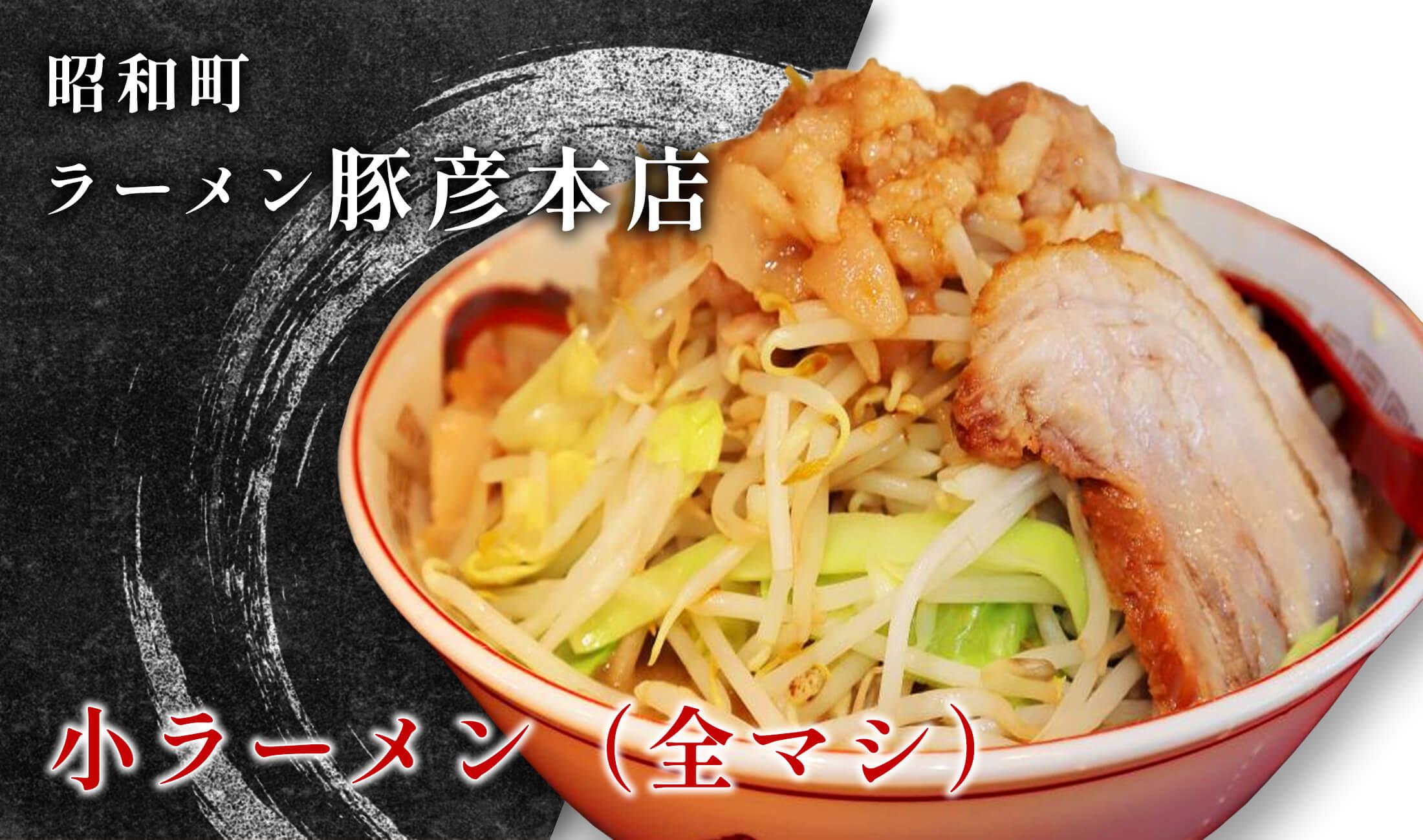 昭和町 ラーメン豚彦本店 小ラーメン(全マシ)