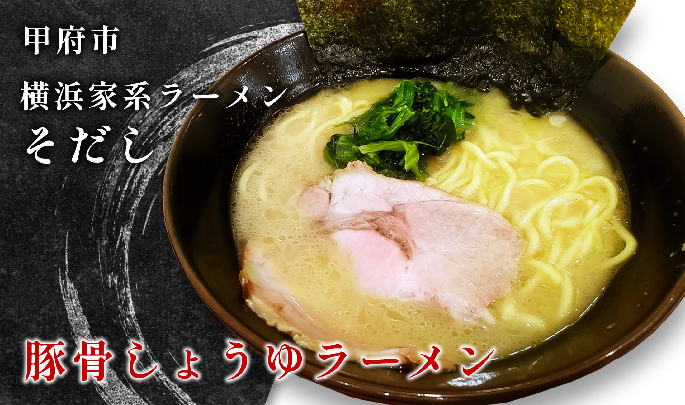 甲府市 横浜家系ラーメン そだし 豚骨醤油ラーメン