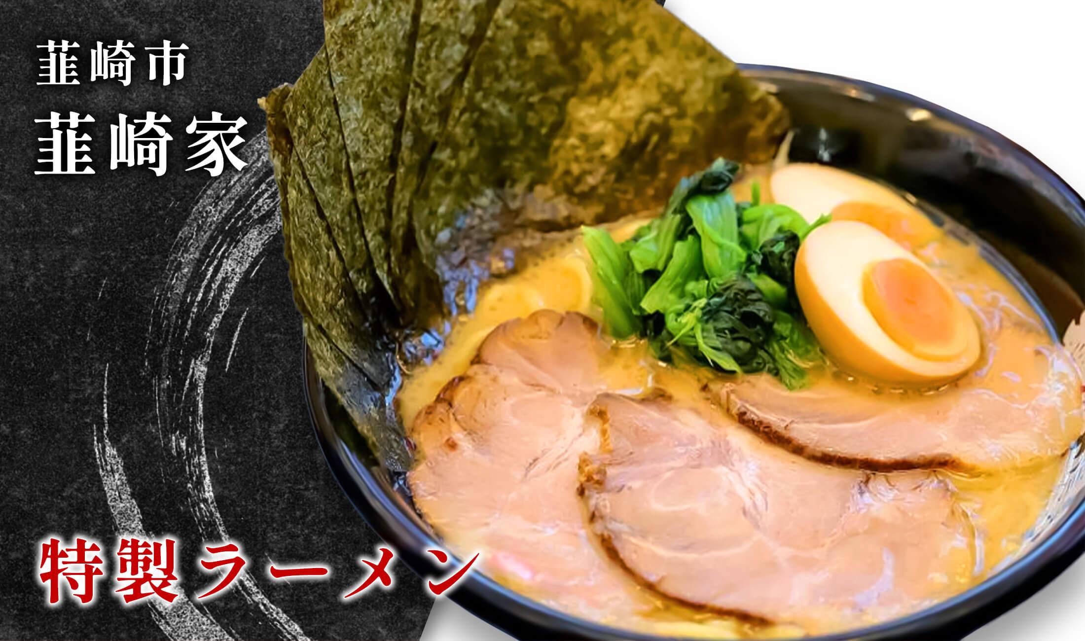 韮崎市 韮崎家 特製ラーメン