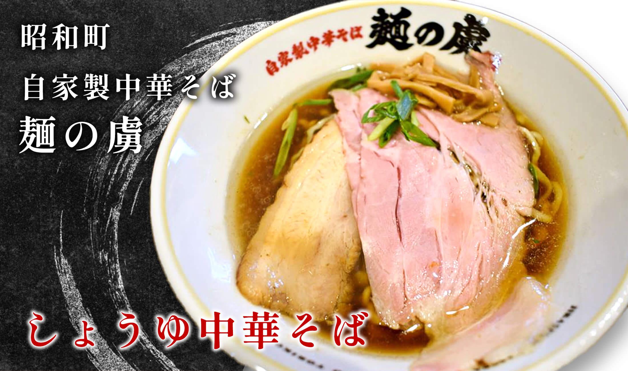 昭和町 自家製中華そば 麺の虜 しょうゆ中華そば